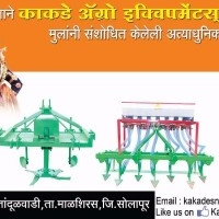 All tractor driven modern farm equipments