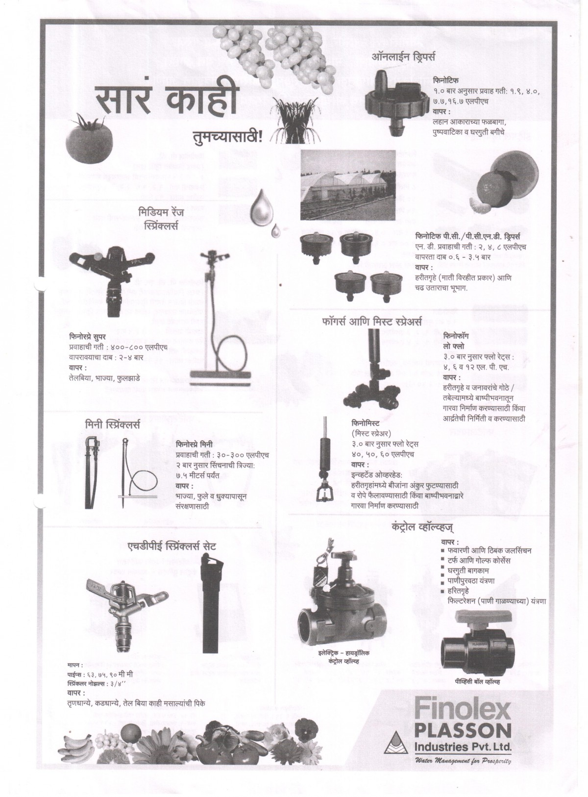 Finolex Plasson Industries Pvt Ltd Pumps Motors And Drip
